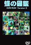 蝶の図鑑DVD-ROM版のお問い合わせ、お申し込み、ご購入はこちら